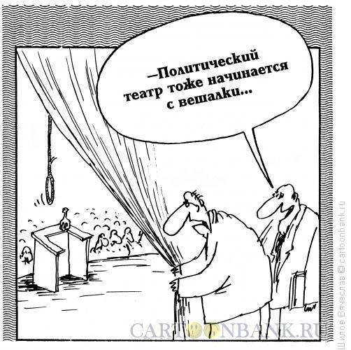 Карикатура: Вешалка, Шилов Вячеслав