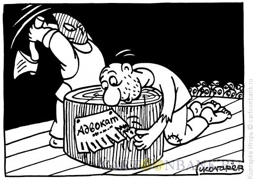 Карикатура: Нашел адвоката, Колгарёв Игорь