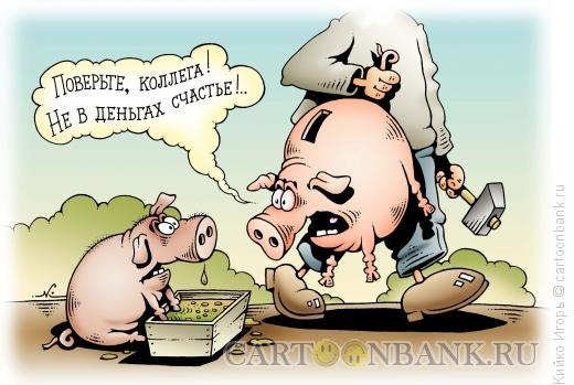 Карикатура: Не в деньгах счастье, Кийко Игорь