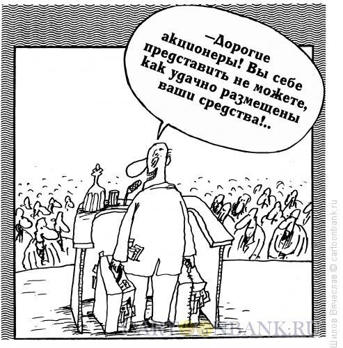 Карикатура: Обращение к акционерам, Шилов Вячеслав