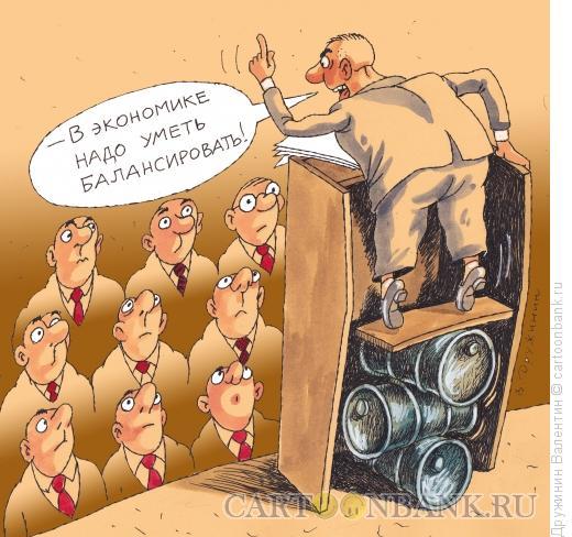 Карикатура: Балансировка, Дружинин Валентин
