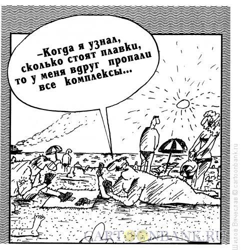Карикатура: Плавки, Шилов Вячеслав