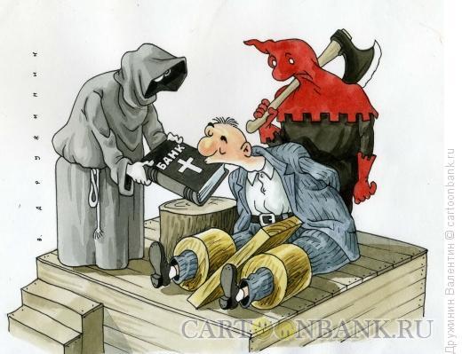 Карикатура: Кандалы, Дружинин Валентин