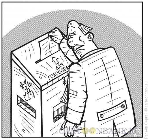Карикатура: Избирательная урна, Репьёв Сергей
