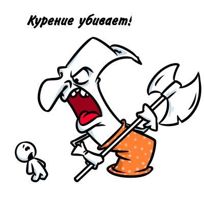 Карикатура: Курение убивает!