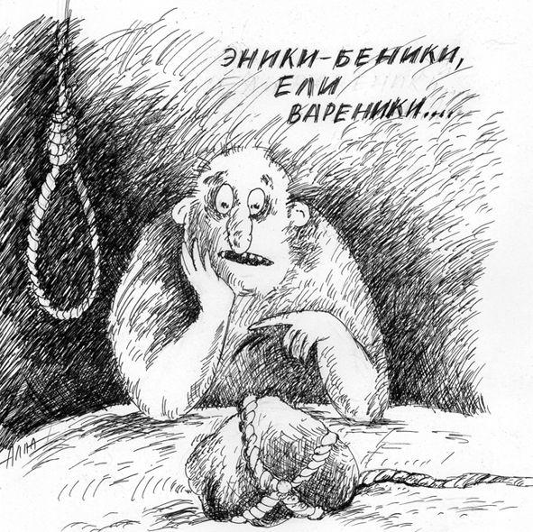 Карикатура: считалочка, Алла Сердюкова