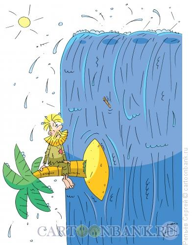 Карикатура: Водопад, Репьёв Сергей