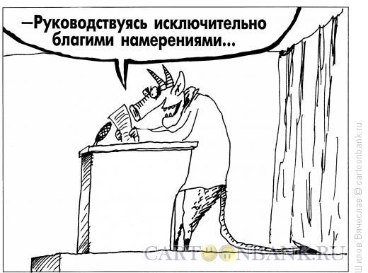 Карикатура: Благие намерения, Шилов Вячеслав
