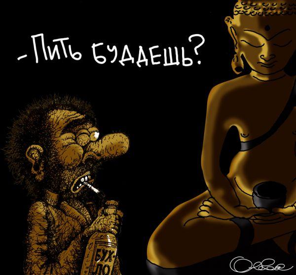 Карикатура: Буддист, Олег Горбачёв