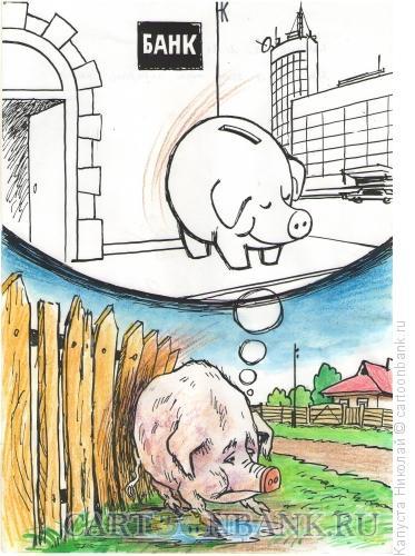 Карикатура: Мечтательница, Капуста Николай
