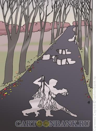 Карикатура: Осеннее танго, Сыченко Сергей