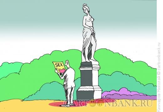 Карикатура: Скульптура и мужчина, Кинчаров Николай