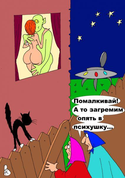 Карикатура: Померещилось, Валерий Каненков
