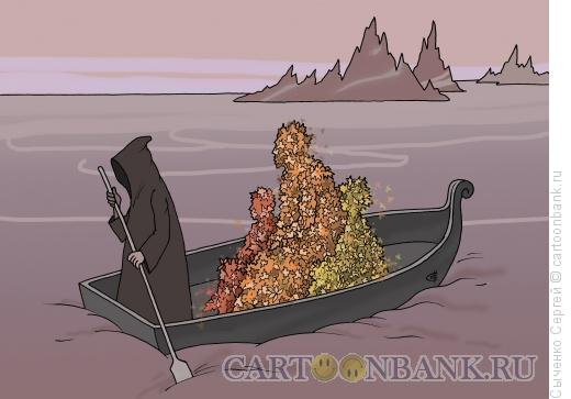 Карикатура: Прощание с осенью, Сыченко Сергей