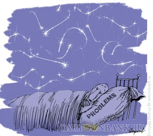 Карикатура: Утро вечера мудренее, Богорад Виктор