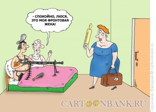 Карикатура: Фронтовая подруга, Тарасенко Валерий