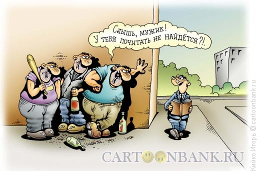 Карикатура: Почитать не найдется, Кийко Игорь