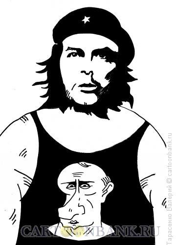 Карикатура: Че, Тарасенко Валерий