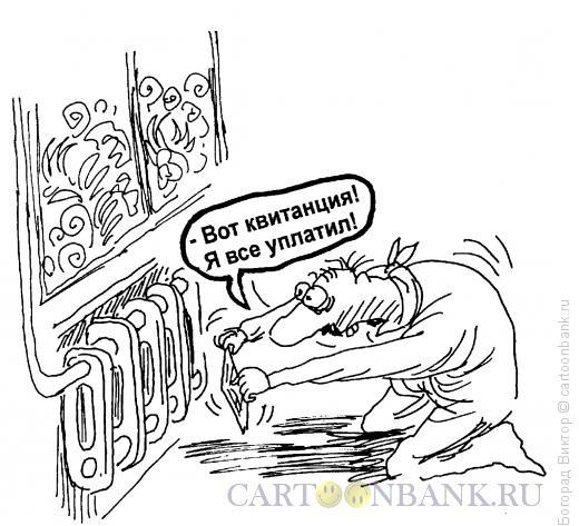 Карикатура: Доказательство, Богорад Виктор
