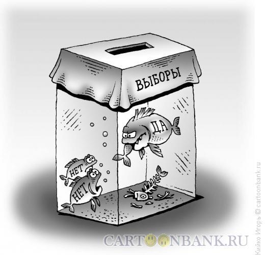 Карикатура: Жертвы прозрачных выборов, Кийко Игорь