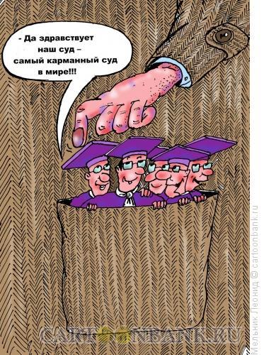 Карикатура: Карманный суд, Мельник Леонид