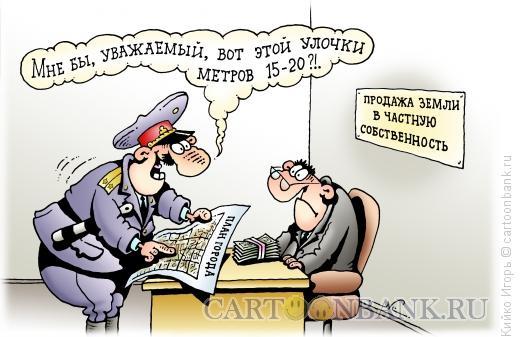Карикатура: Мечта автоинспектора, Кийко Игорь