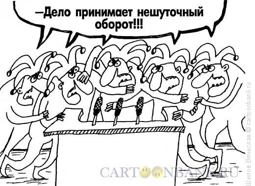 Карикатура: Нешуточный оборот, Шилов Вячеслав