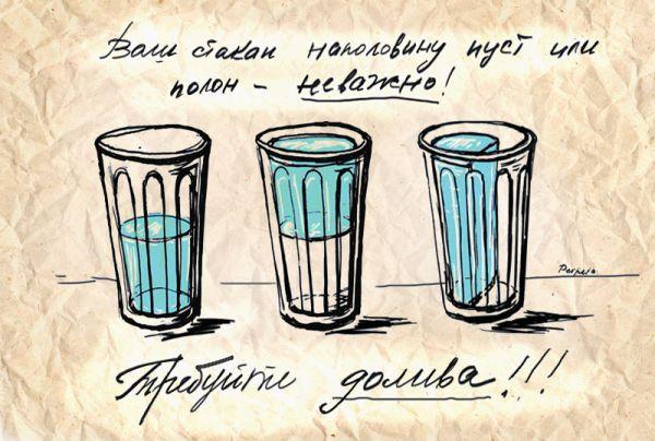 Карикатура: жизненная философия, Perpeta