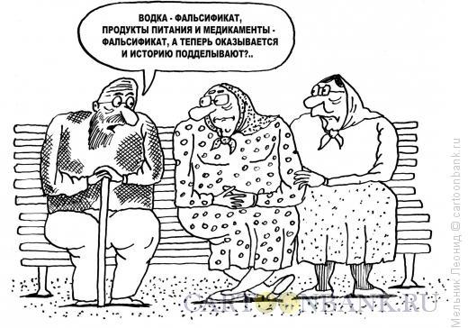 Карикатура: Фальсификат везде, Мельник Леонид