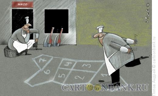 Карикатура: Игра в классики, Попов Андрей