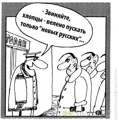 Карикатура: Сортировка, Шилов Вячеслав