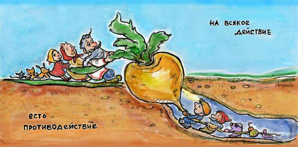 Карикатура: Закон, Perpeta