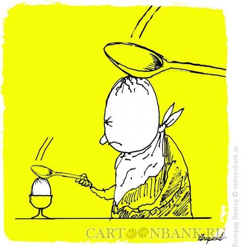 Карикатура: Завтрак с яйцом, Богорад Виктор