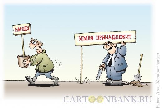http://www.anekdot.ru/i/caricatures/normal/14/11/3/nadel.jpg