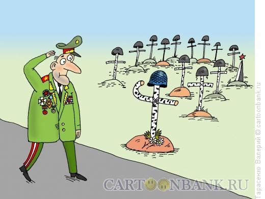 Карикатура: Честь имею, Тарасенко Валерий