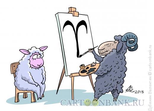 Карикатура: Портрет овцы, Дубинин Валентин