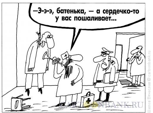 Карикатура: Сердечко, Шилов Вячеслав