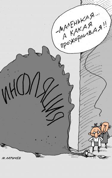 Карикатура: маленькая, михаил ларичев