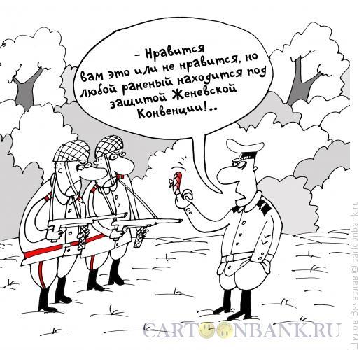 Карикатура: Под защитой конвенции, Шилов Вячеслав