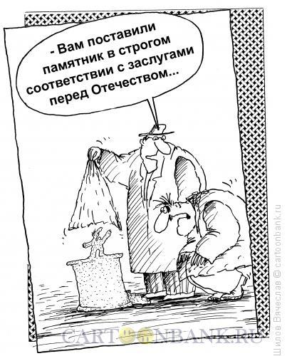 Карикатура: Скромные заслуги, Шилов Вячеслав