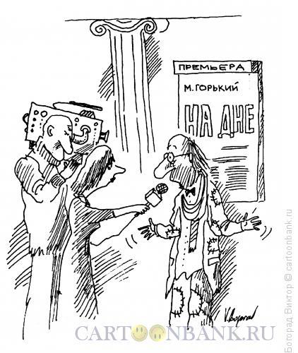 Карикатура: Театр на дне, Богорад Виктор