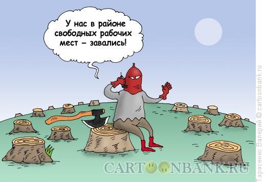 Карикатура: Вакансии, Тарасенко Валерий