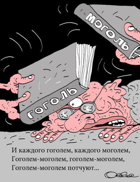Карикатура: Гоголь-Моголь, Олег Горбачёв