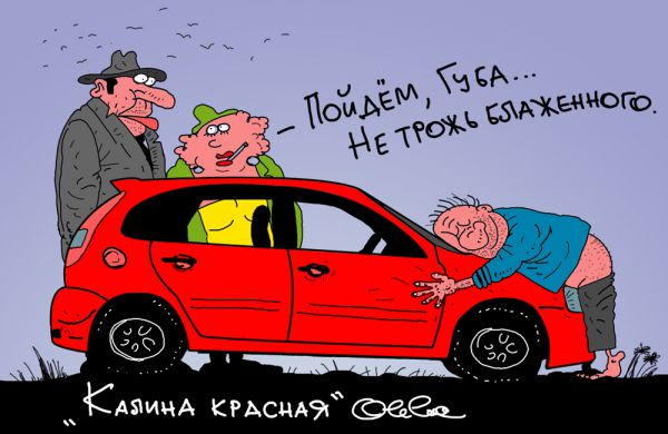 Карикатура: Калина красная, Олег Горбачёв