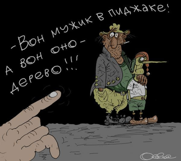 Карикатура: Мужик в пиджаке, Олег Горбачёв