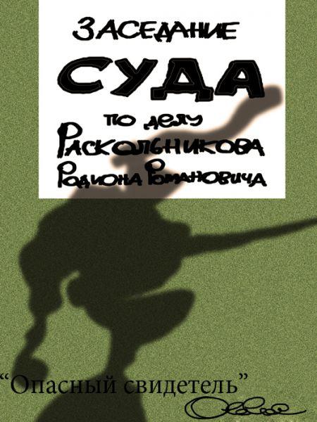 Карикатура: Опасный свидетель, Олег Горбачёв