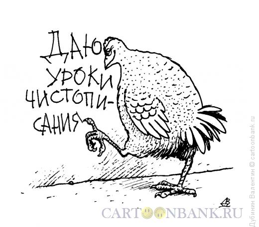Карикатура: Частный педагог, Дубинин Валентин