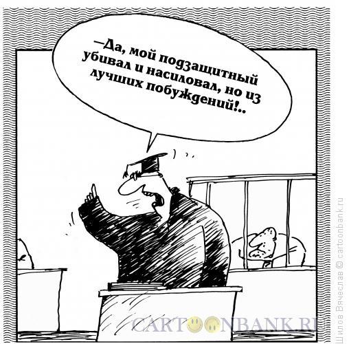 Карикатура: Адвокат, Шилов Вячеслав