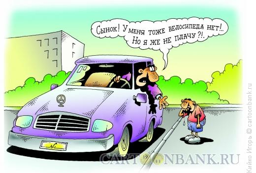 Карикатура: Нет велосипеда, Кийко Игорь