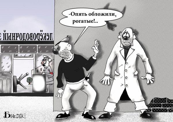 Карикатура: Обложили, БАД